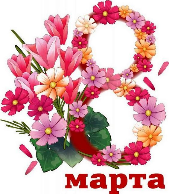 Поздравления на 8 март