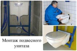Монтиране на окачена тоалетна чиния