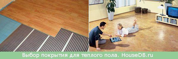 Подово покритие за подово отопление