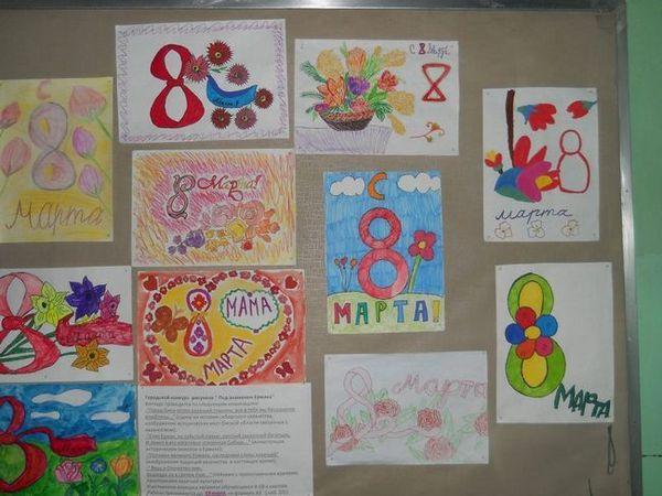 Изложба на рисунки на 8 март