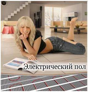 подово отопление
